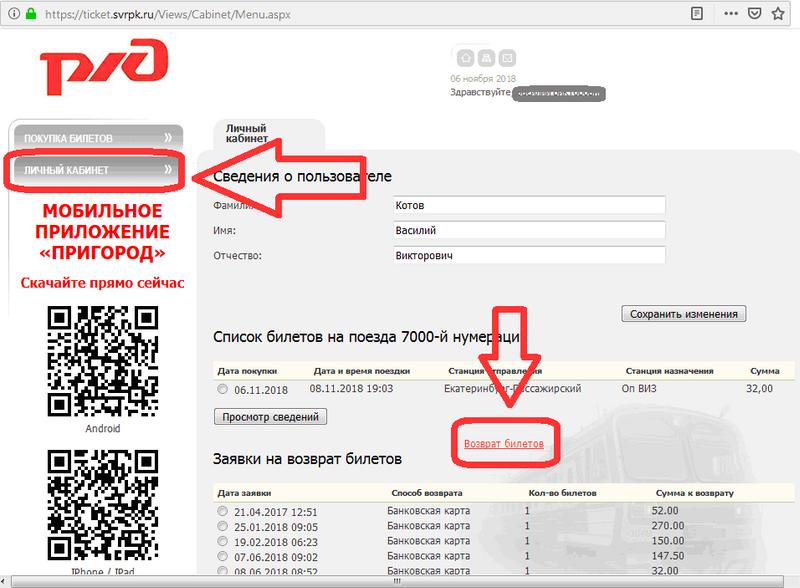 Купить билет на поезд 7069 цена билета на самолет из перми до владивостока